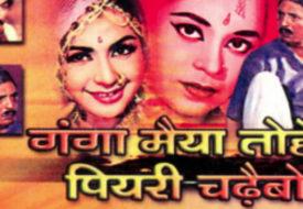 """भोजपुरी सिनेमा के पहिला फिल्म""""गंगा मइया तोहे पियरी चढ़ैबो """""""