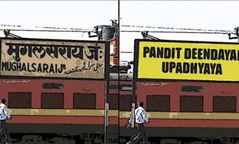 मुगलसराय रेलवे स्टेशन का नाम बदलने से रेलवे के सामने आइ नई समस्या।