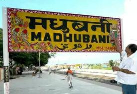 मधुबनी बना देश का दूसरा सबसे सुंदर रेलवे स्टेशन।