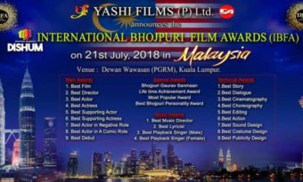 इस तरह मनाया गया 4th इंटरनेशनल भोजपुरी फिल्म अवार्ड।