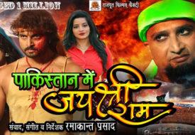 फिल्म 'पाकिस्तान में जय श्री राम' के एक दिन में 10 लाख से भी ज्यादा देखल गइल।