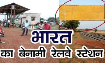 झारखंड में हैं वो रेलवे स्टेशन जिसका कोई नाम नहीं।