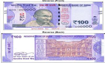 आज से मिलीं 100 रूपया के नया नोट।