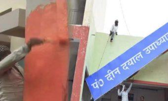 भगवा रंग में रंगा मुगलसराय रेलवे स्टेशन, आज से पंडित दीनदयाल उपाध्याय होगा नाम।