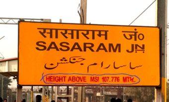 रेलवे परिक्षा के प्रश्न 'रेलवे बोर्ड पर काहे लिखल जाला 'समुद्र तल से ऊंचाई'?