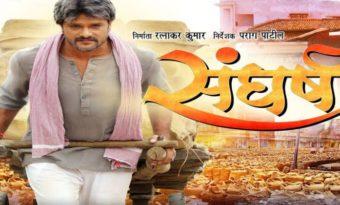 खेसारी के फिल्म संघर्ष से भोजपुरी सिनेमा से अश्लीलता के दाग खत्म।