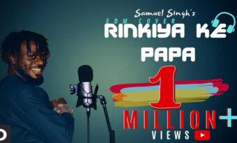 नाइजीरिया के गायक के अंदाज़ में  'रिंकिया के  पापा'